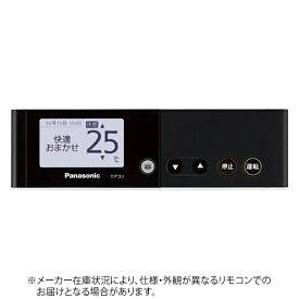パナソニック Panasonic 純正エアコン用リモコン ブラック CWA75C4422X[CWA75C4422X] panasonic