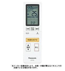 パナソニック Panasonic 純正エアコン用リモコン ホワイト CWA75C4005X[CWA75C4005X] panasonic