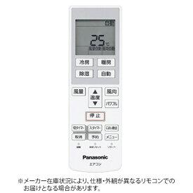 パナソニック Panasonic 純正エアコン用リモコン ホワイト CWA75C4512X[CWA75C4512X] panasonic