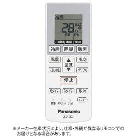パナソニック Panasonic 純正エアコン用リモコン ホワイト CWA75C4268X[CWA75C4268X] panasonic
