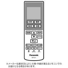 パナソニック Panasonic 純正エアコン用リモコン CWA75C4000X[CWA75C4000X] panasonic
