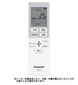 パナソニック Panasonic 純正エアコン用リモコン ホワイト CWA75C4272X[CWA75C4272X] panasonic