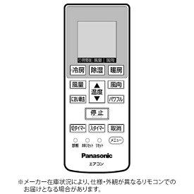 パナソニック Panasonic 純正エアコン用リモコン ホワイト CWA75C3778X[CWA75C3778X] panasonic