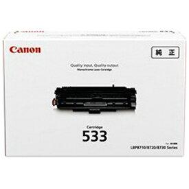 キヤノン CANON CRG-533 純正トナー トナーカートリッジ533 ブラック[CRG533]【wtcomo】