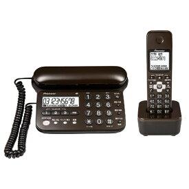 パイオニア PIONEER TF-SD15S 電話機 ダークブラウン [子機1台 /コードレス][TFSD15STD]