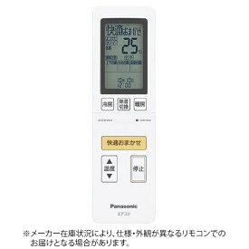 パナソニック Panasonic 純正エアコン用リモコン ホワイト CWA75C4138X[CWA75C4138X] panasonic