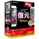 テクノポリス 〔Win版〕 スマホWOW!!! データ復元 for iPhone