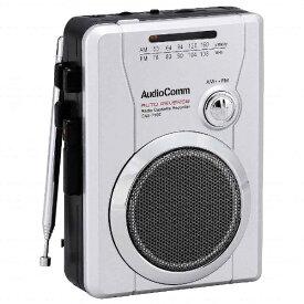 オーム電機 OHM ELECTRIC CAS-710Z ポータブルカセットレコーダー AudioComm [ラジオ機能付き][CAS710Z]
