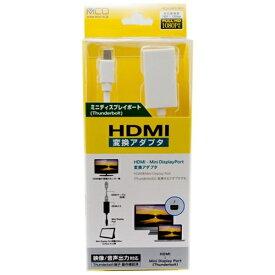 ミヨシ MIYOSHI HDA-MD/WH 変換アダプタ Mini DisplayPort⇒HDMI 白 [0.12m][HDAMDWH]