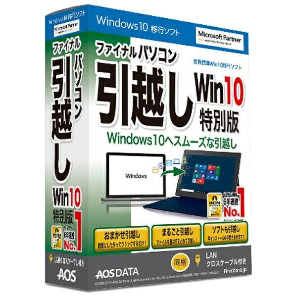 AOSテクノロジーズ(アルファ・オメガソ 〔Win版〕 ファイナルパソコン引越し Windows10特別版 −LANクロスケーブル付き−