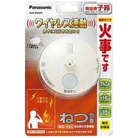 パナソニック Panasonic 熱式住宅用火災警報器 「ねつ当番 薄型定温式」 (電池式・連動型) 子器 SHK6620P[SHK6620P] panasonic