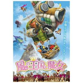 TCエンタテインメント TC Entertainment 風の王国と魔女 【DVD】