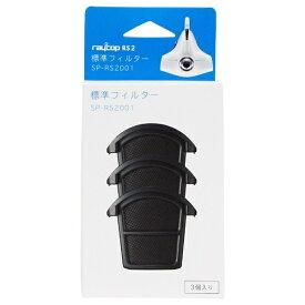 レイコップ raycop 【ふとんクリーナー用】 標準フィルター (RS2-100用/3個入) SP-RS2001