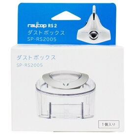 レイコップ raycop 【ふとんクリーナー用】 ダストボックス (RS2-100用) SP-RS2005
