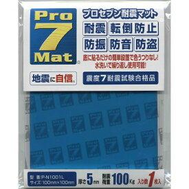 プロセブン Pro7 耐震マット 100ミリ角 1枚入り PN1001L