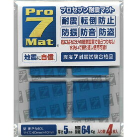 プロセブン Pro7 プロセブン耐震マット 40ミリ角 4枚入り PN40L