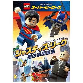 ワーナー ブラザース LEGO(R)スーパー・ヒーローズ:ジャスティス・リーグ<悪の軍団誕生> 【DVD】