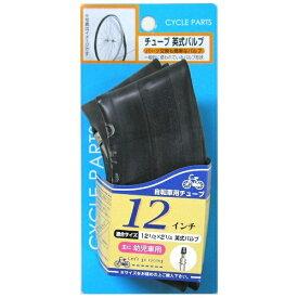 アサヒサイクル Asahi Cycle 英式バルブチューブ(12インチ) 16004