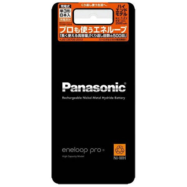 パナソニック BK-3HCD/8 【単3形ニッケル水素充電池】 8本「エネループ ハイエンドモデル 」  BK-3HCD/8
