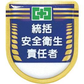 つくし工房 TSUKUSHI KOBO 役職表示ワッペン 「統括安全衛生責任者」 安全ピン付き 881