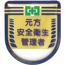 つくし工房 TSUKUSHI KOBO 役職表示ワッペン 「元方安全衛生管理者」 安全ピン付き 882