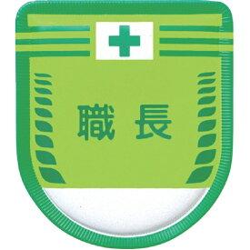 つくし工房 TSUKUSHI KOBO 役職表示ワッペン 「職長」 安全ピン付き 883A