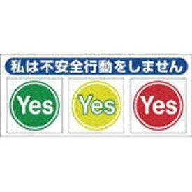 つくし工房 TSUKUSHI KOBO ヘルメットシール「イエローレッド方式」10枚入 847BV