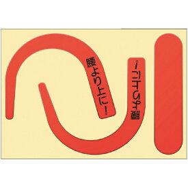 つくし工房 TSUKUSHI KOBO 安全帯フック用蛍光ステッカー文字入り(蛍光レッド) 891RS