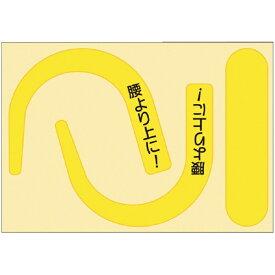 つくし工房 TSUKUSHI KOBO 安全帯フック用蛍光ステッカー文字入り(蛍光イエロー) 891YS
