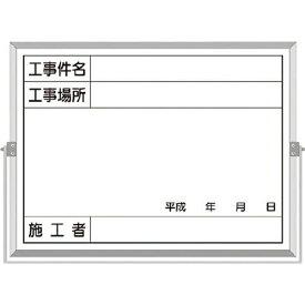 つくし工房 TSUKUSHI KOBO ホーロー工事撮影用黒板 (工事件名・工事場所・施工者・年月日欄付) BS5A