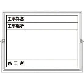 つくし工房 TSUKUSHI KOBO ホーロー工事撮影用黒板 (工事件名・工事場所・施工者欄付 年月日無し) BS5B