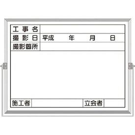 つくし工房 TSUKUSHI KOBO ホーロー工事撮影用黒板 (工事名・撮影日・撮影箇所・施工者・立会者欄付) BS5C