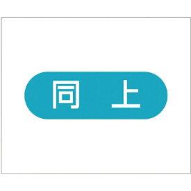 つくし工房 TSUKUSHI KOBO 作業工程マグネット 「同上」 4M7