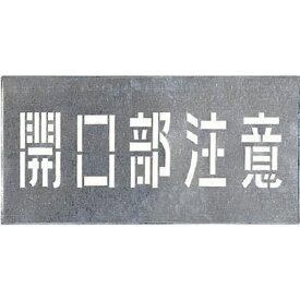 つくし工房 TSUKUSHI KOBO 吹付プレート 「開口部注意」 J102
