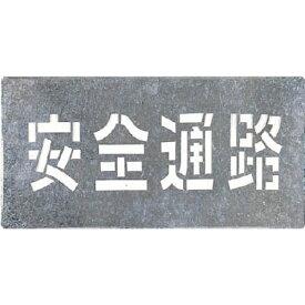 つくし工房 TSUKUSHI KOBO 吹付プレート 「安全通路」 J103