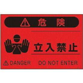 つくし工房 TSUKUSHI KOBO 蛍光標識「立入禁止」 FS3