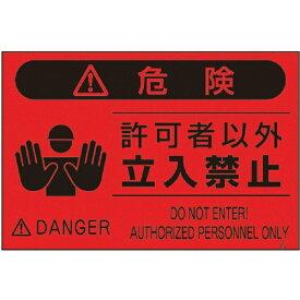 つくし工房 TSUKUSHI KOBO 蛍光標識「関係者以外立入禁止」 FS4