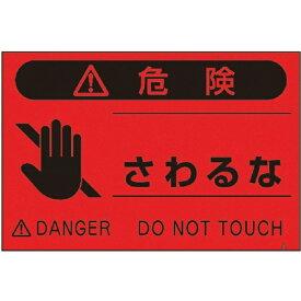 つくし工房 TSUKUSHI KOBO 蛍光標識「さわるな」 FS7