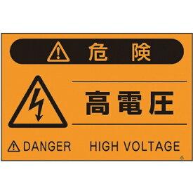 つくし工房 TSUKUSHI KOBO 蛍光標識「高電圧」 FS21
