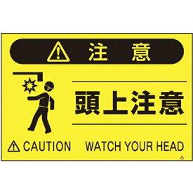 つくし工房 TSUKUSHI KOBO 蛍光標識「頭上注意」 FS41