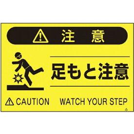 つくし工房 TSUKUSHI KOBO 蛍光標識「足もと注意」 FS42