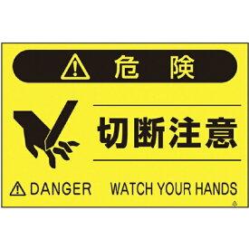 つくし工房 TSUKUSHI KOBO 蛍光標識「切断注意」 FS44