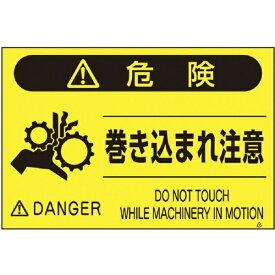 つくし工房 TSUKUSHI KOBO 蛍光標識「巻き込まれ注意」 FS45