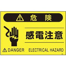 つくし工房 TSUKUSHI KOBO 蛍光標識「感電注意」 FS46