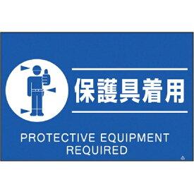 つくし工房 TSUKUSHI KOBO 蛍光標識「保護具着用」 FS82