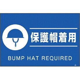 つくし工房 TSUKUSHI KOBO 蛍光標識「保護帽着用」 FS83