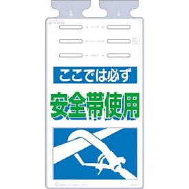 つくし工房 TSUKUSHI KOBO つるしっこ 「ここではかならず安全帯使用」 SK501