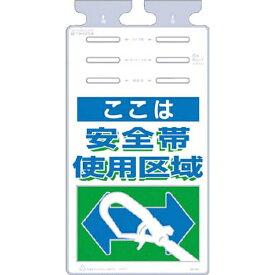 つくし工房 TSUKUSHI KOBO つるしっこ 「ここは安全帯使用区域」 SK502