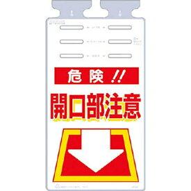 つくし工房 TSUKUSHI KOBO つるしっこ 「危険開口部注意」 SK503