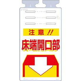 つくし工房 TSUKUSHI KOBO つるしっこ 「注意床端開口部」 SK504